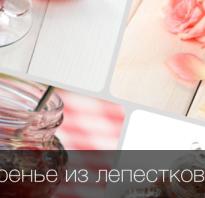 Варенье из лепестков роз польза лечебные свойства